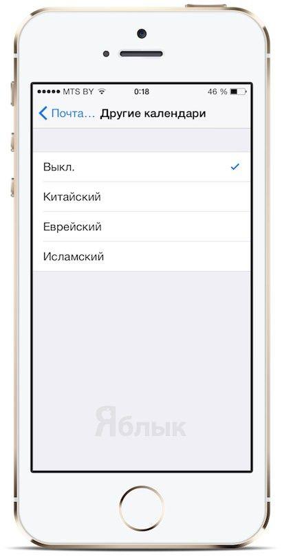 новые календари в iOS 8 beta 5