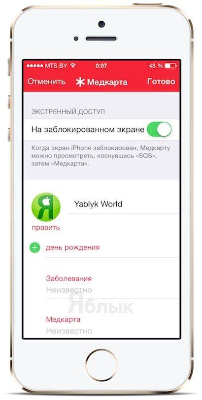 приложение Здоровье в iOS 8