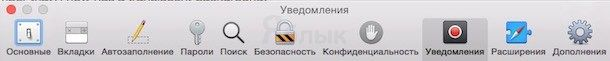 Новые иконки в приложении Safari os x yosemite