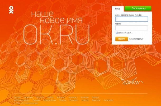 """Социальная сеть """"Одноклассники"""" сменила адрес на ok.ru и поменяла дизайн"""