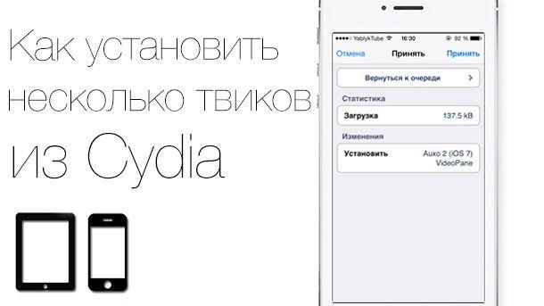 Твики Cydia