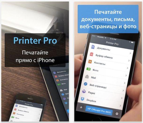 Printer Pro для iPhone