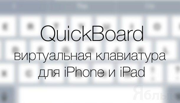 Виртуальная клавиатура quickboard для iphone ipad ios 8
