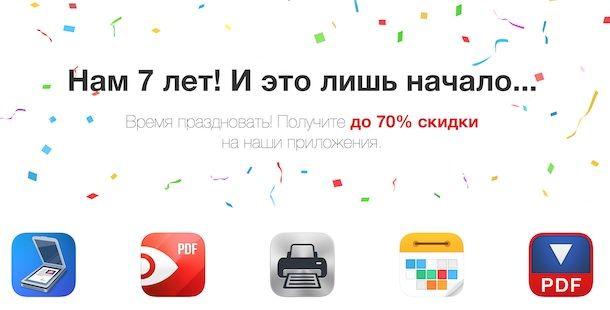 readdle для iphone и ipad