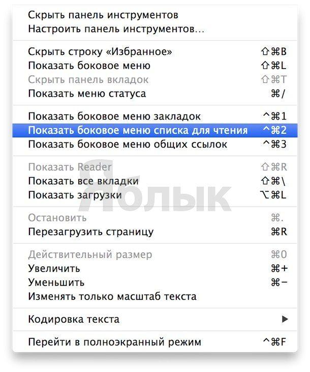 Список для чтения на Mac в Safari
