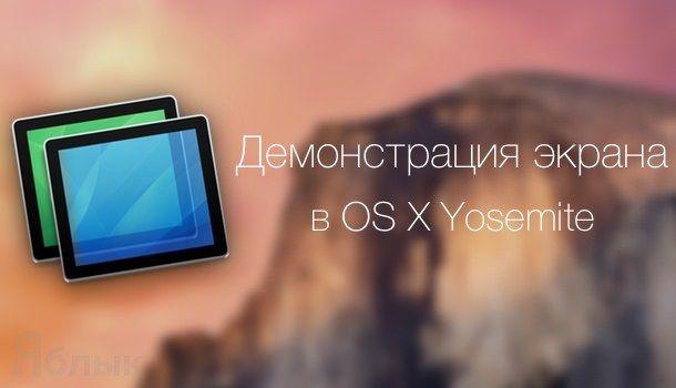 Демонстрация экрана в OS X Yosemite