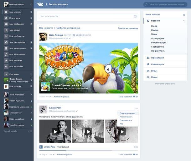 """Победители конкурса на лучший дизайн сайта """"Вконтакте"""" получили MacBook Pro и iPad Air"""