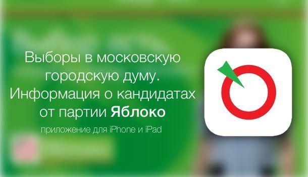Выборы в московскую городскую думу от партии Яблоко
