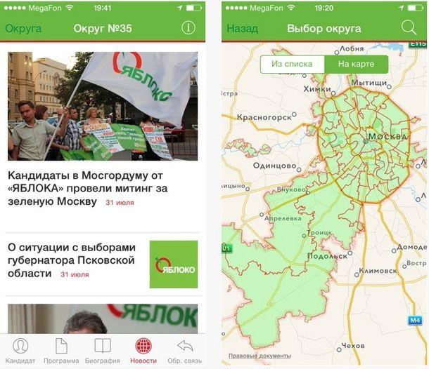 """Приложение """"Выборы в московскую городскую думу"""""""