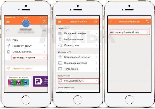 Как пополнить App Store, iTunes