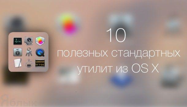 10 полезных утилит для OS X