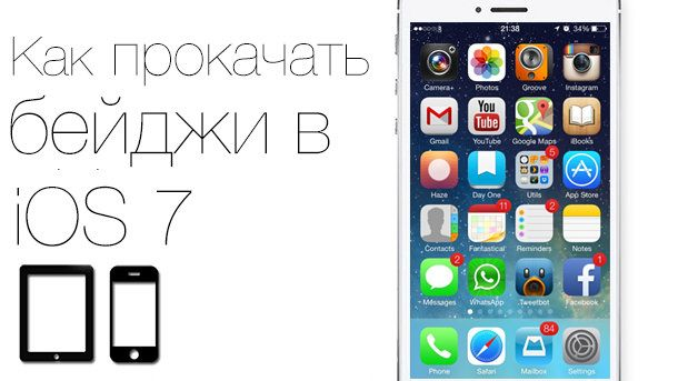 Бейджи iOS 7