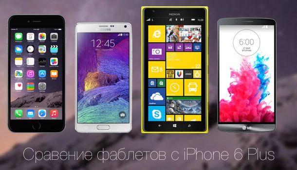 IPhone_6_Plus_comparsion_2
