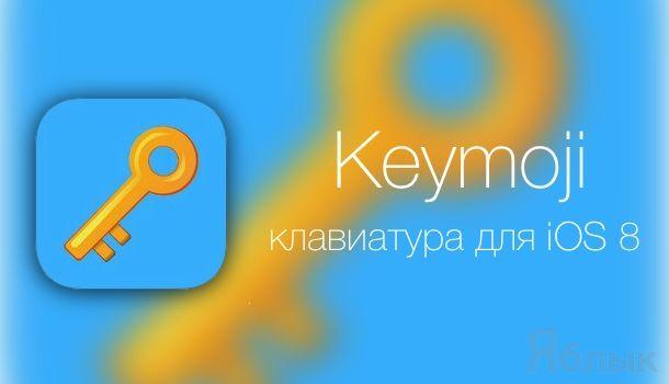 Keymoji - клавиатура со смайликами для iOS 8