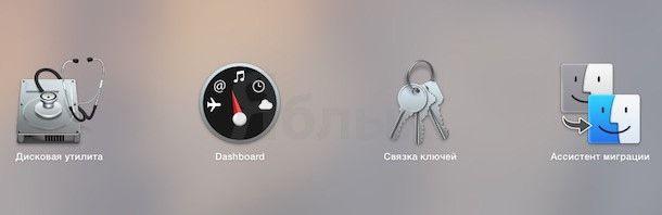 Новые иконки в OS X Yosemite Developer Preview 7