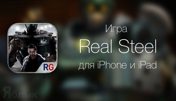Игра Real Steel для iPhone и iPad