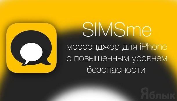 SIMSme - мессенджер для iPhone с повышенной безопасностью