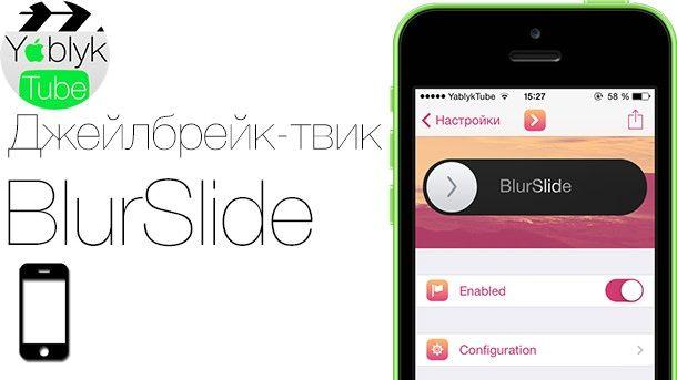 BlurSlide