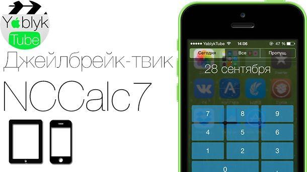 NCCalc7