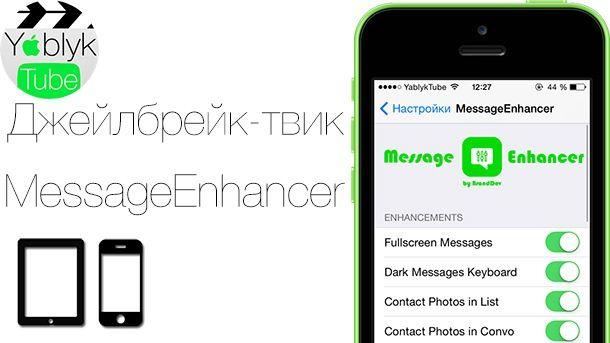 MessageEnhancer