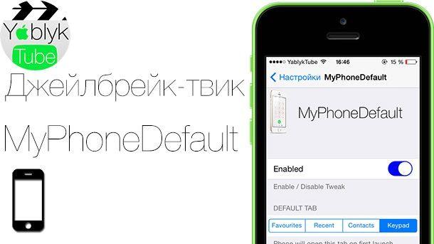 MyPhoneDefault