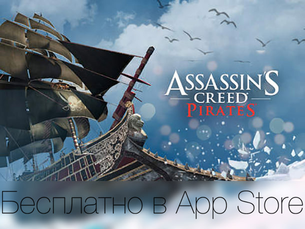 Assassin's Creed Pirate