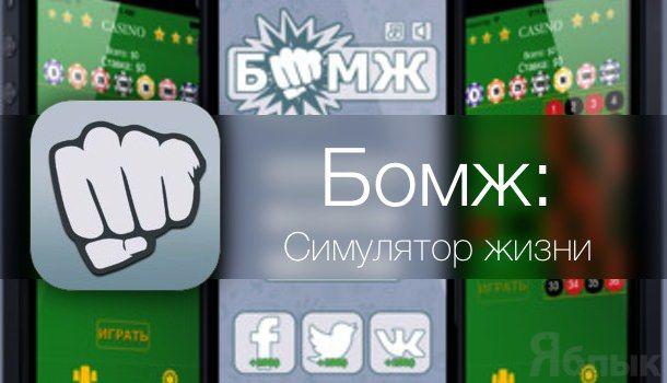 Бомж - симулятор жизни для iPhone и iPad
