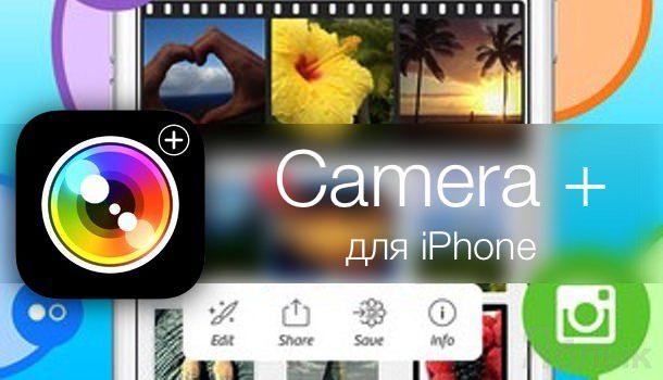 Camera Plus для iPhone