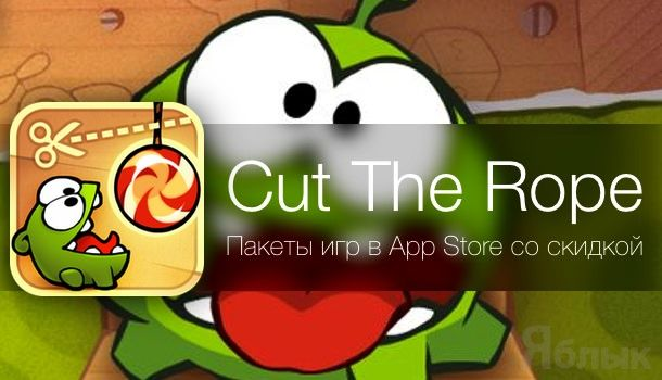 cut the rope для iPhone и iPad
