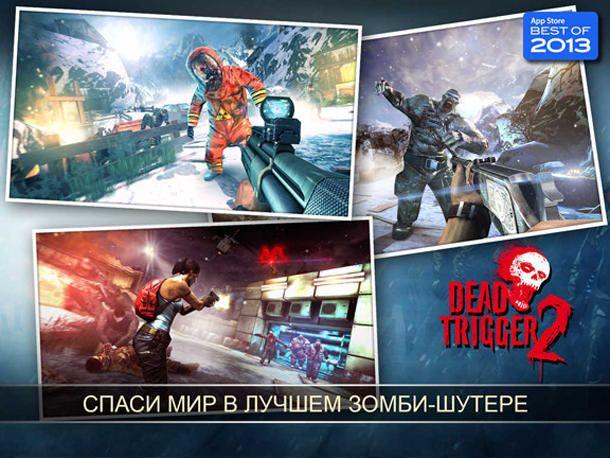 Летнее обновление Dead Trigger 2