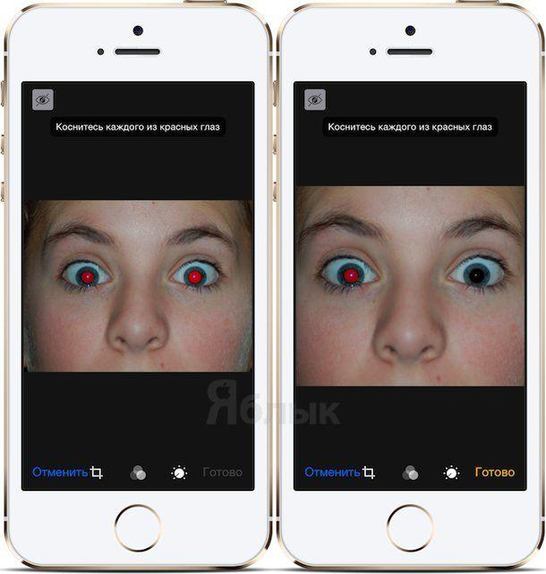 как убрать красные глаза на iphone ipad