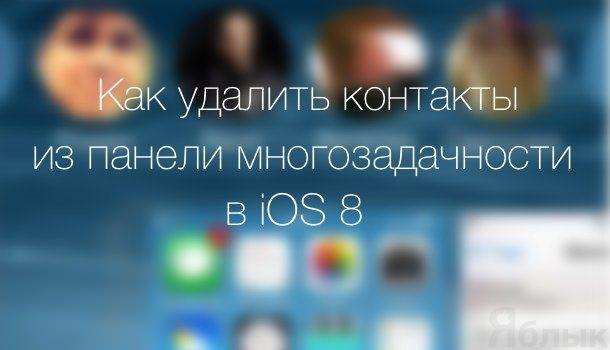 Как удалить контакты из панели многозадачности в iOS 8