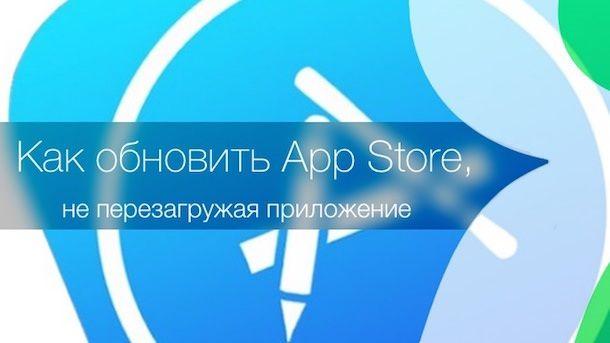 Как перезагрузить App Store