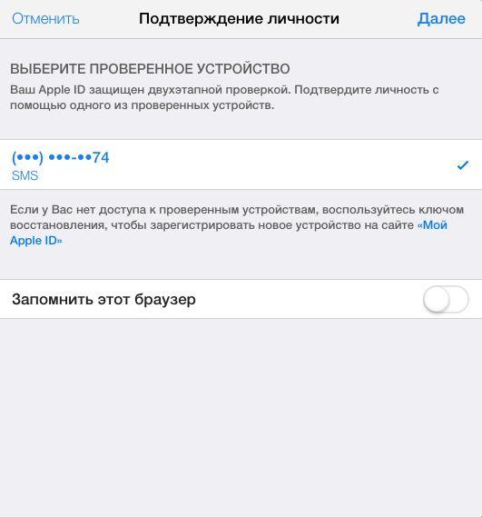 iCloud двухэтапная проверка-2