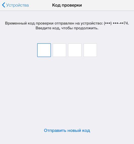 iCloud двухэтапная проверка-3