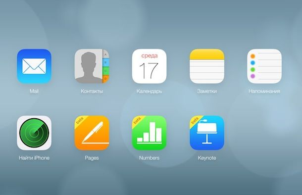 iCloud двухэтапная проверка-4