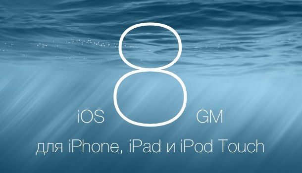 iOS 8 GM