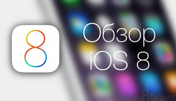 Обзор iOS 8 для iPhone и iPad