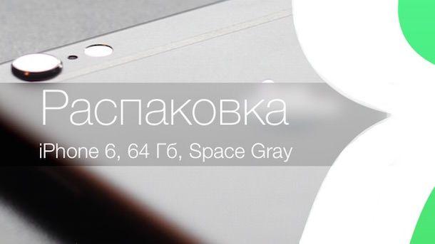 Распаковка iPhone 6