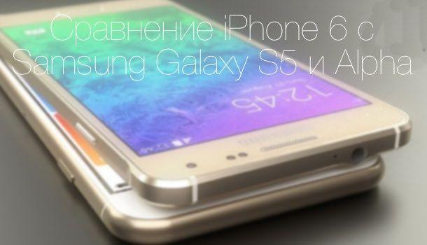 iphone6_specs_compare_5