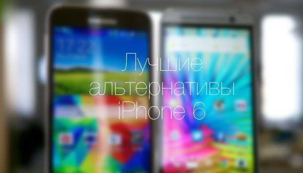 iphone_6_alternative
