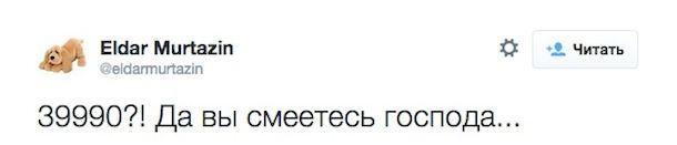 Муртазин об iPhone 6 в России-3