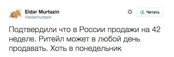 Муртазин об iPhone 6 в России-2