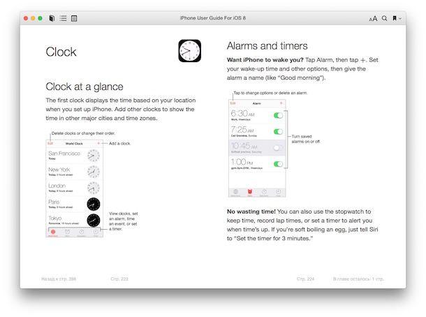 Руководство пользователя iOS 8 iPhone, iPad, iPod