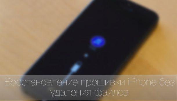 iphone_safe_restore