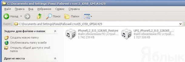 iphone_safe_restore_1