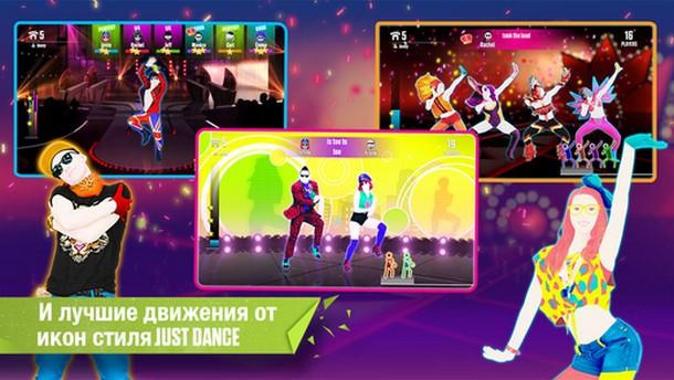Танцевальная игра Just Dance Now для iPhone и iPad доступна бесплатно в App Srore