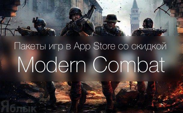 Игра modern combat 5 для iPhone и iPad