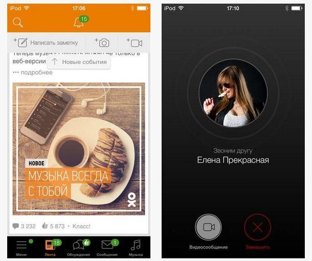 """Официальное приложение """"Одноклассники"""" вернулось в App Store"""