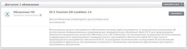 os x yosemite candidate